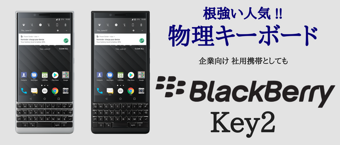 blackberryKey2リリース