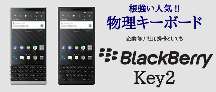 blackberryKey2リリース