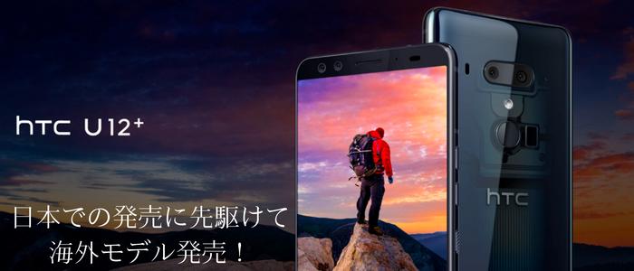 HTC U12+発売開始